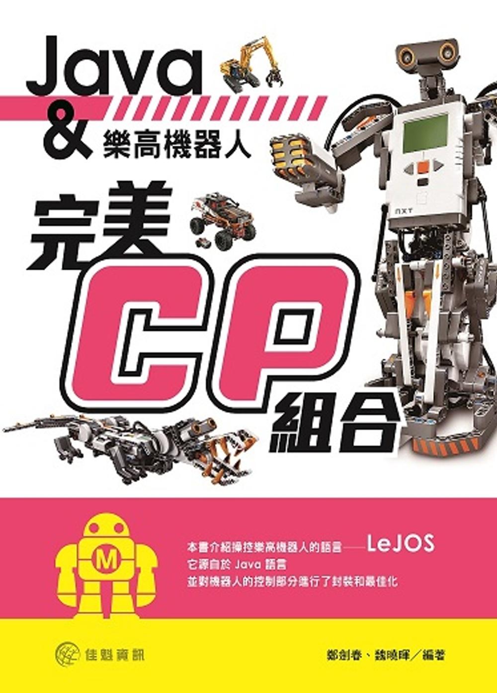 Java與樂高機器人的完美CP組合
