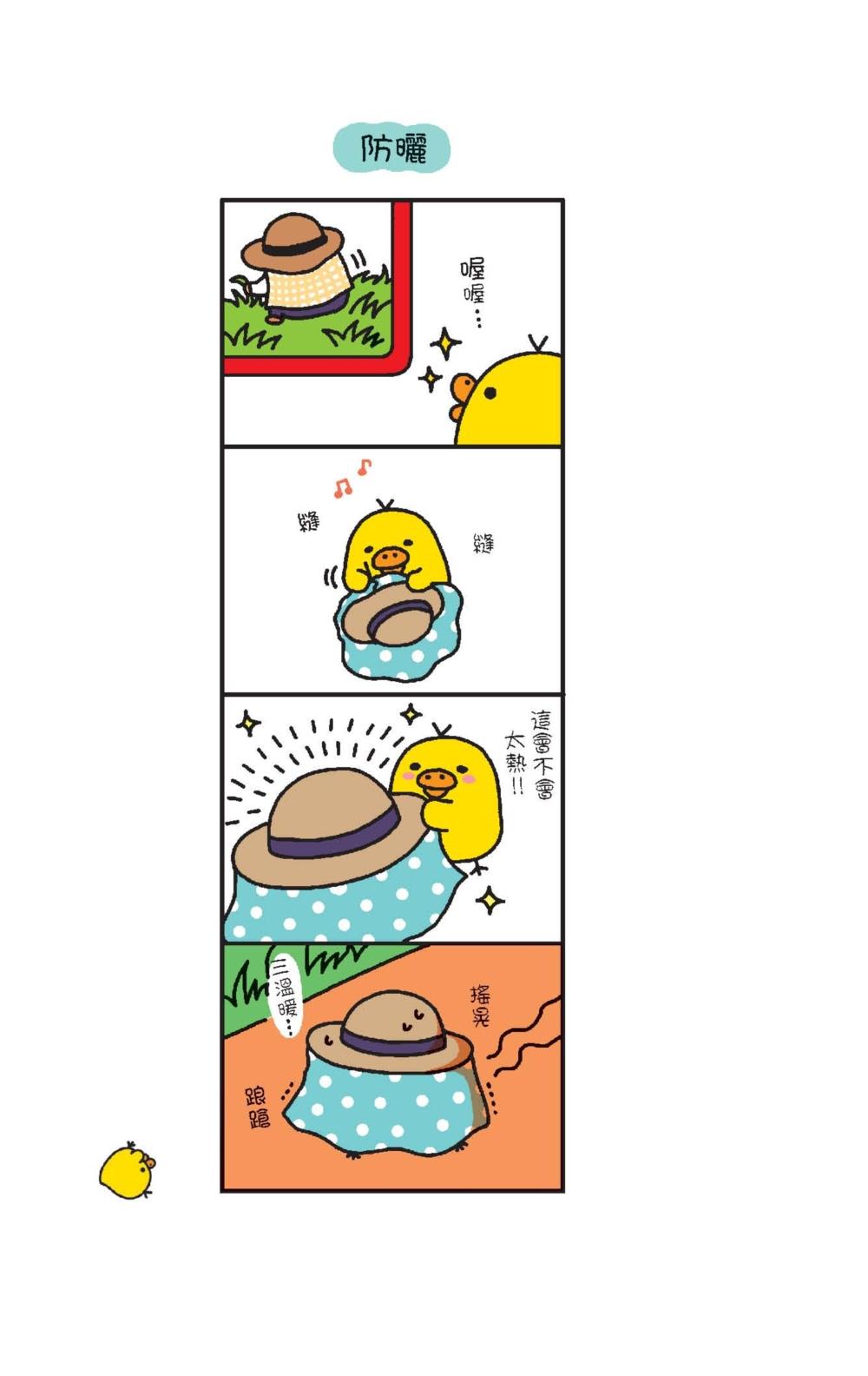◤博客來BOOKS◢ 暢銷書榜《推薦》拉拉熊四格漫畫5