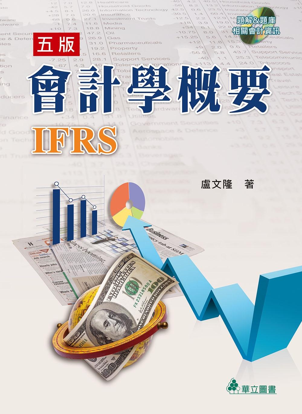 會計學概要:全面採用IFRS(五版)
