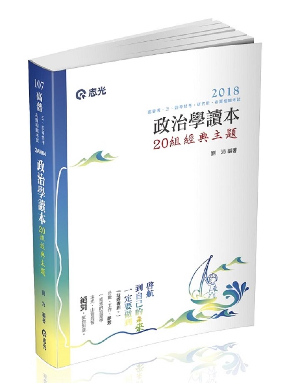 政治學讀本─20組經典主題(高普考、三四等特考、研究所考試專用)