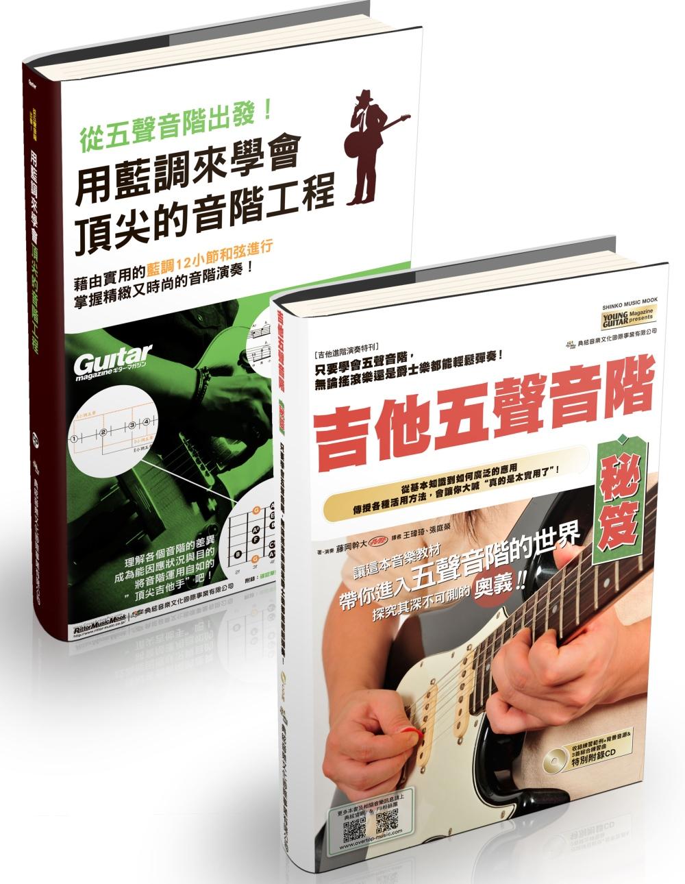 五聲悠揚五聲音階系列(吉他五聲音階秘笈+從五聲音階出發!用藍調來學會頂尖的音階工程)