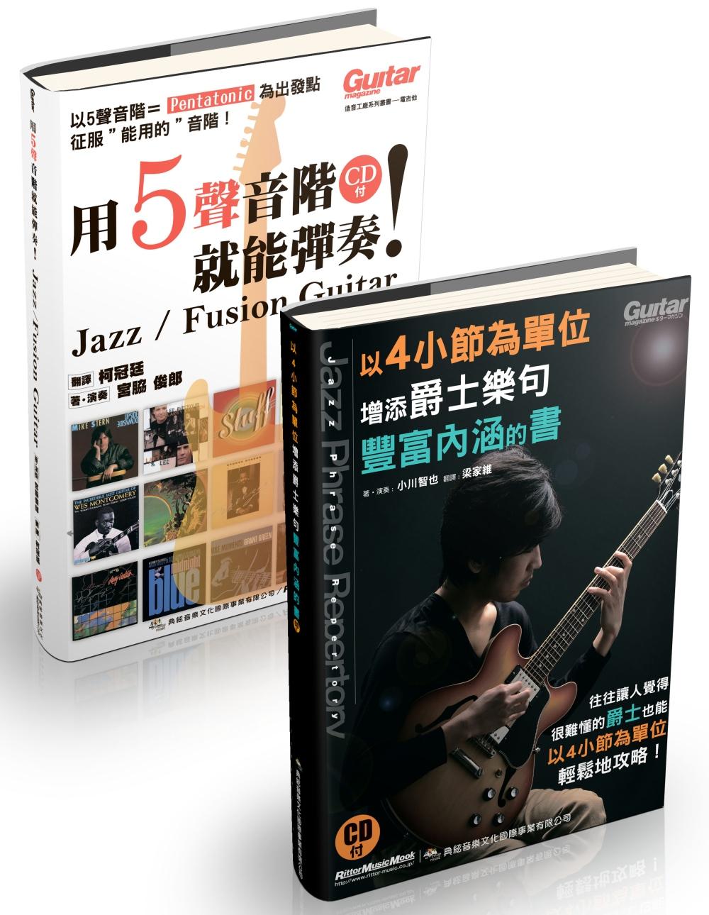 縱琴揚樂即興演奏系列(用5聲音階就能彈奏!+以4小節為單位增添爵士樂句豐富內涵的書)