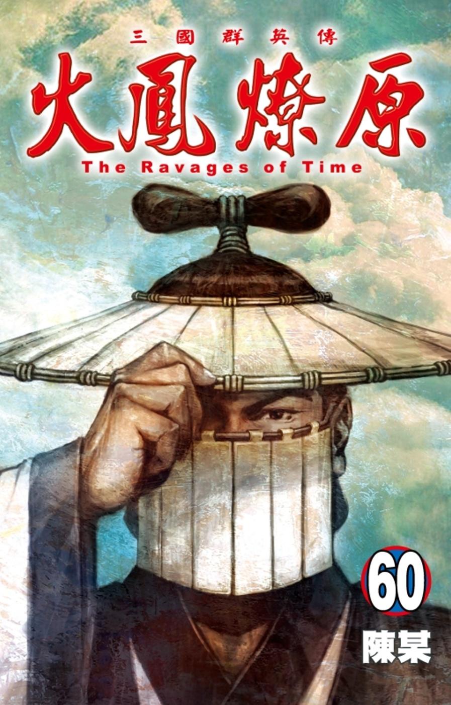 火鳳燎原 60(首刷限定版)