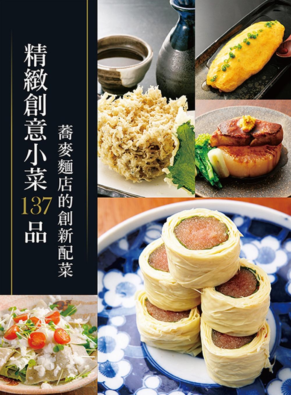 精緻創意小菜137品:蕎麥麵店的創新配菜