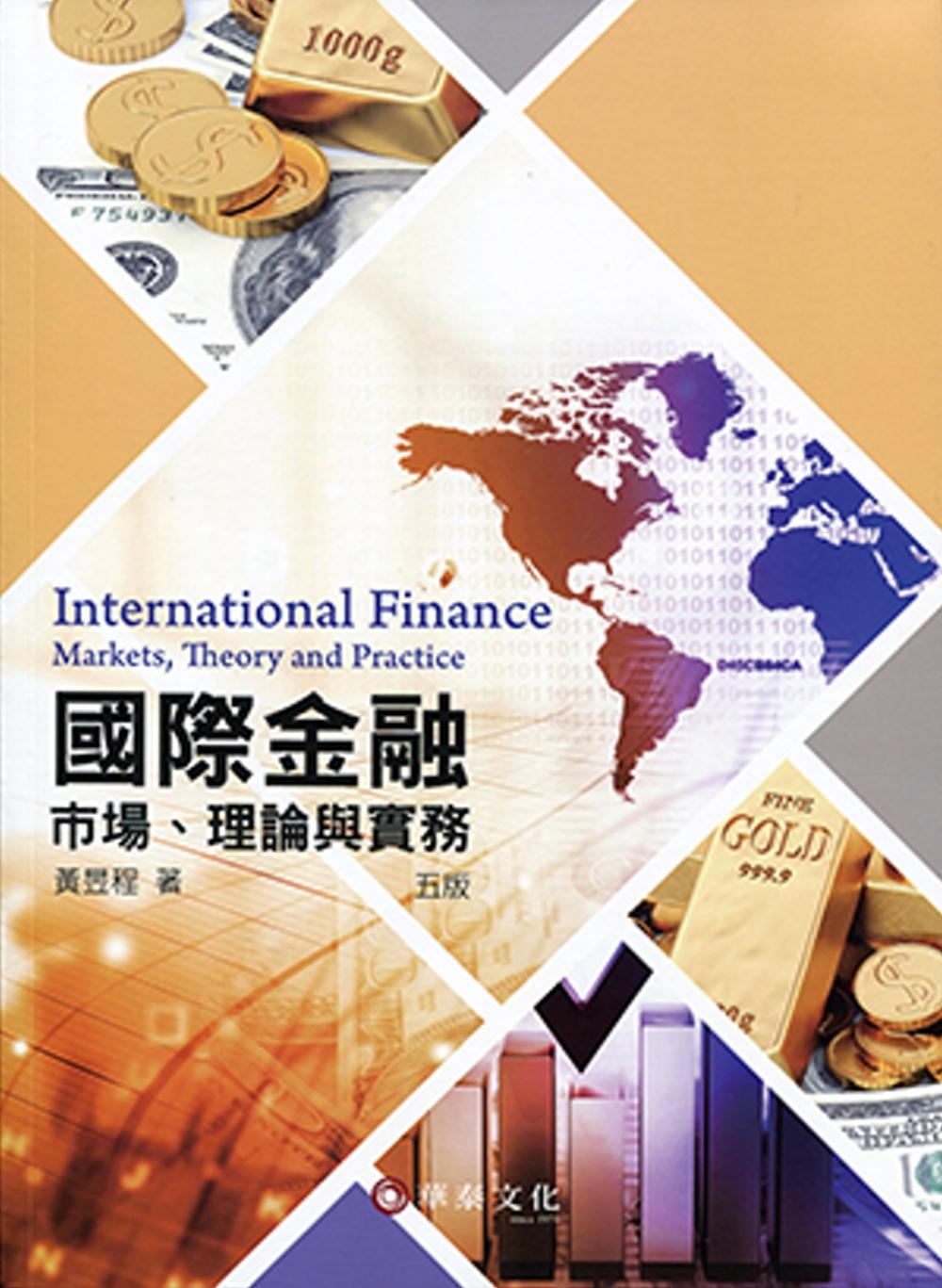 國際金融:市場、理論與實務(5版)