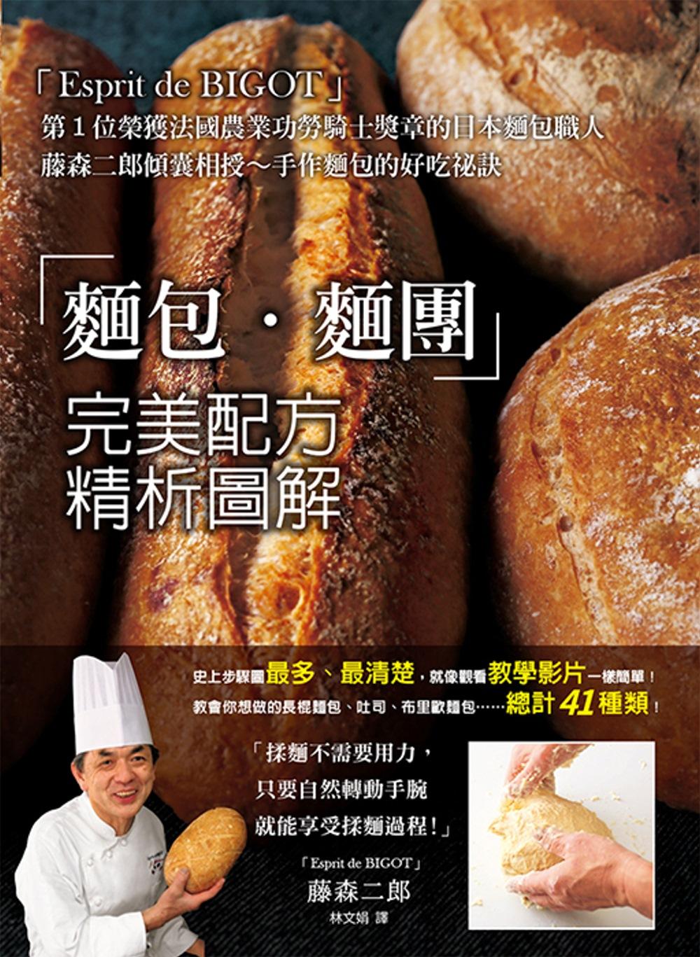 「麵包‧麵團」完美配方精析圖解:第1位榮獲法國農業功勞騎士獎章的日本麵包職人!史上步驟圖最多、最清楚,就像觀看教學影片一樣簡單!