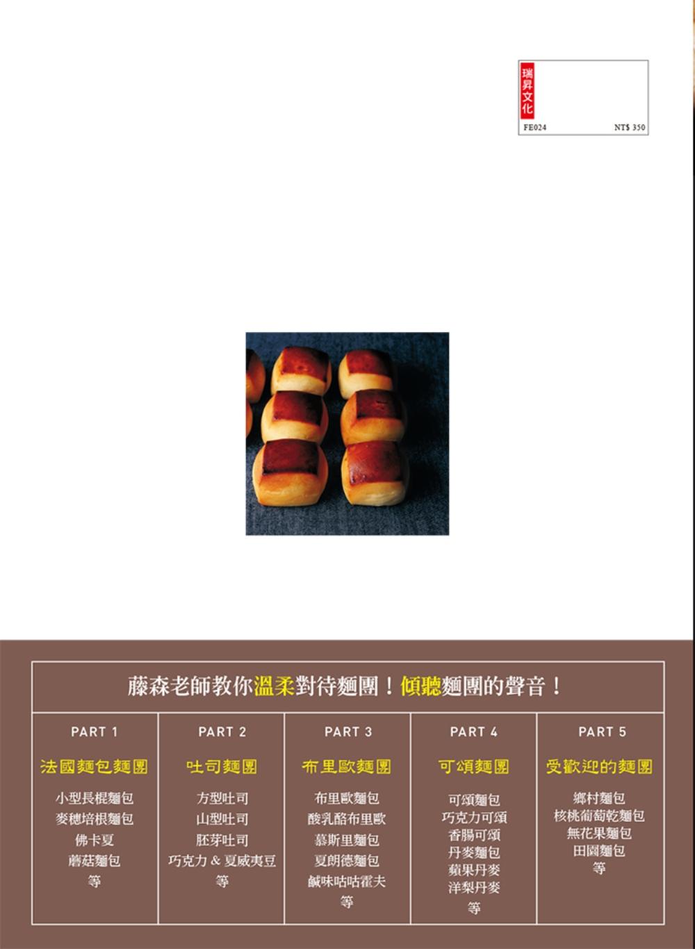 ◤博客來BOOKS◢ 暢銷書榜《推薦》「麵包‧麵團」完美配方精析圖解:第1位榮獲法國農業功勞騎士獎章的日本麵包職人!史上步驟圖最多、最清楚,就像觀看教學影片一樣簡單!