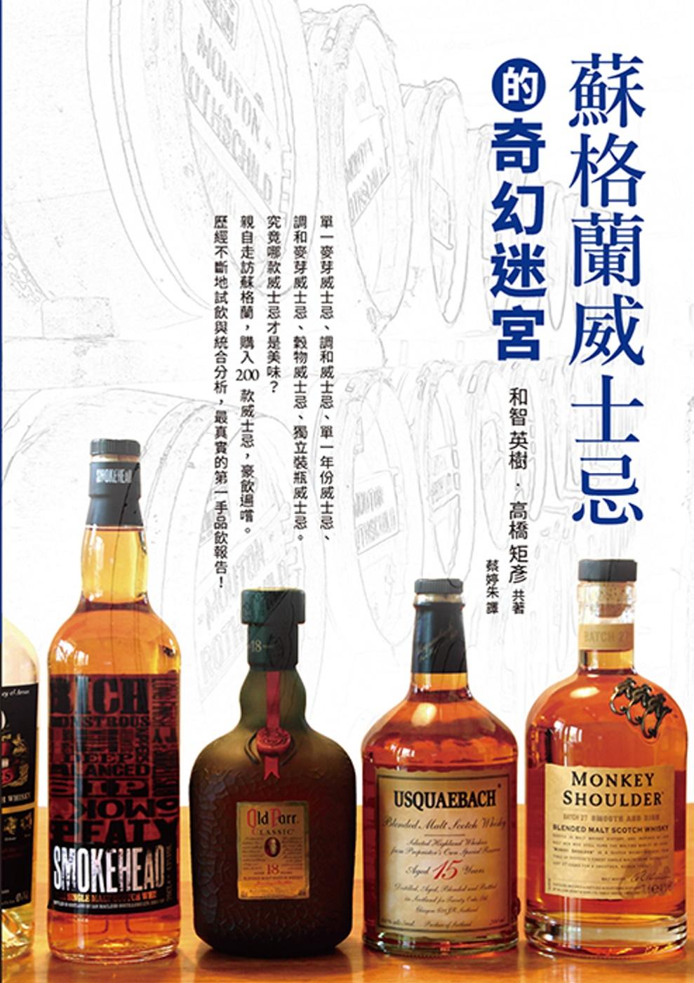 蘇格蘭威士忌的奇幻迷宮:親自走訪蘇格蘭,購入200款威士忌,豪飲遍嚐,最真實的第一手品飲報告!