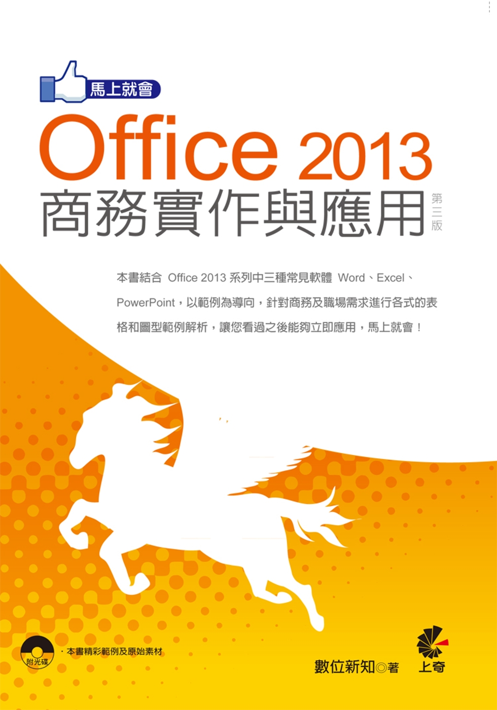 馬上就會 Office 2013 商務實作與應用(第三版)附光碟