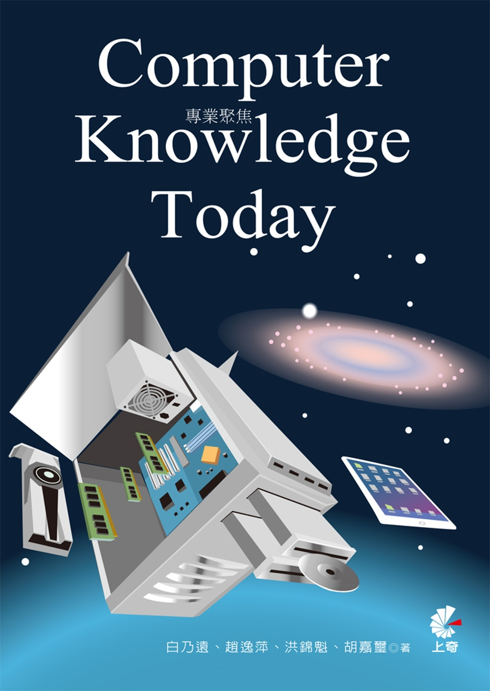 專業聚焦 Computer Knowledge Today