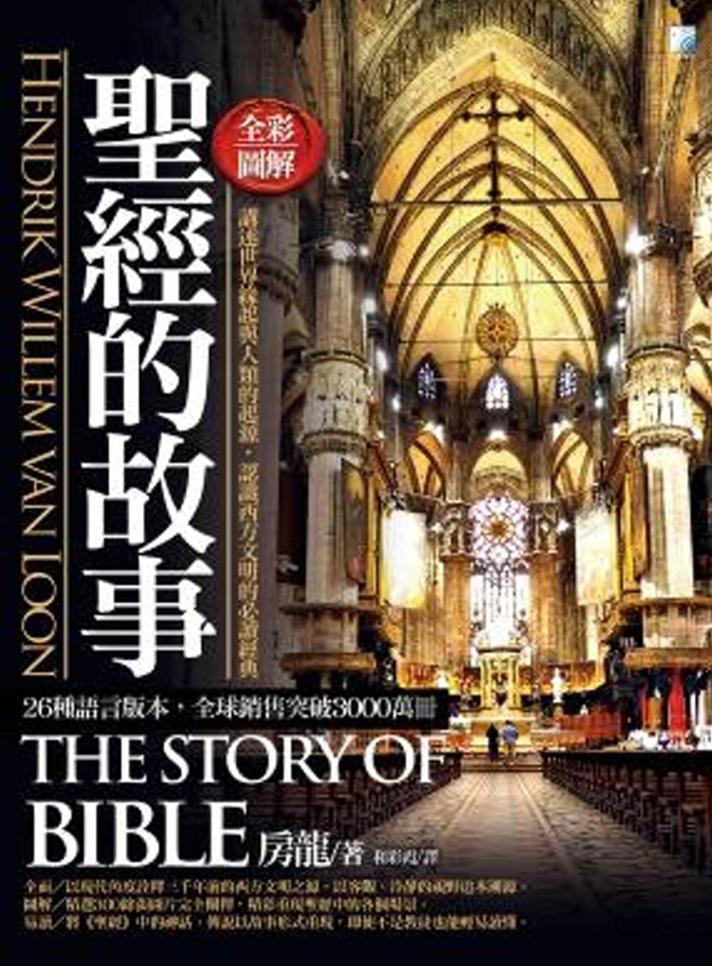 圖解:聖經的故事(2版)