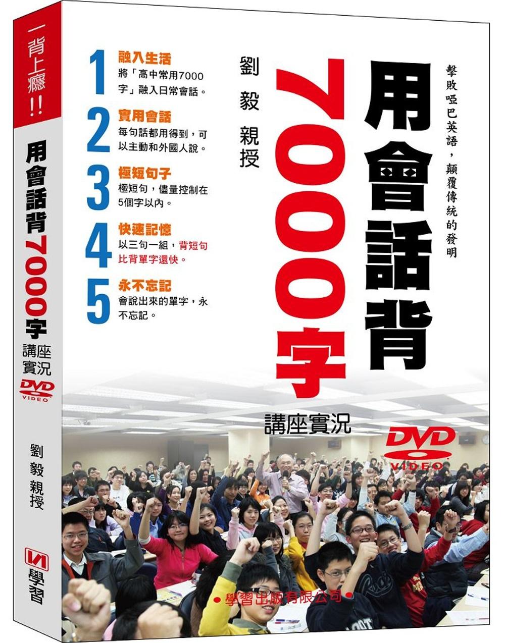 用會話背7000字講座實況DVD