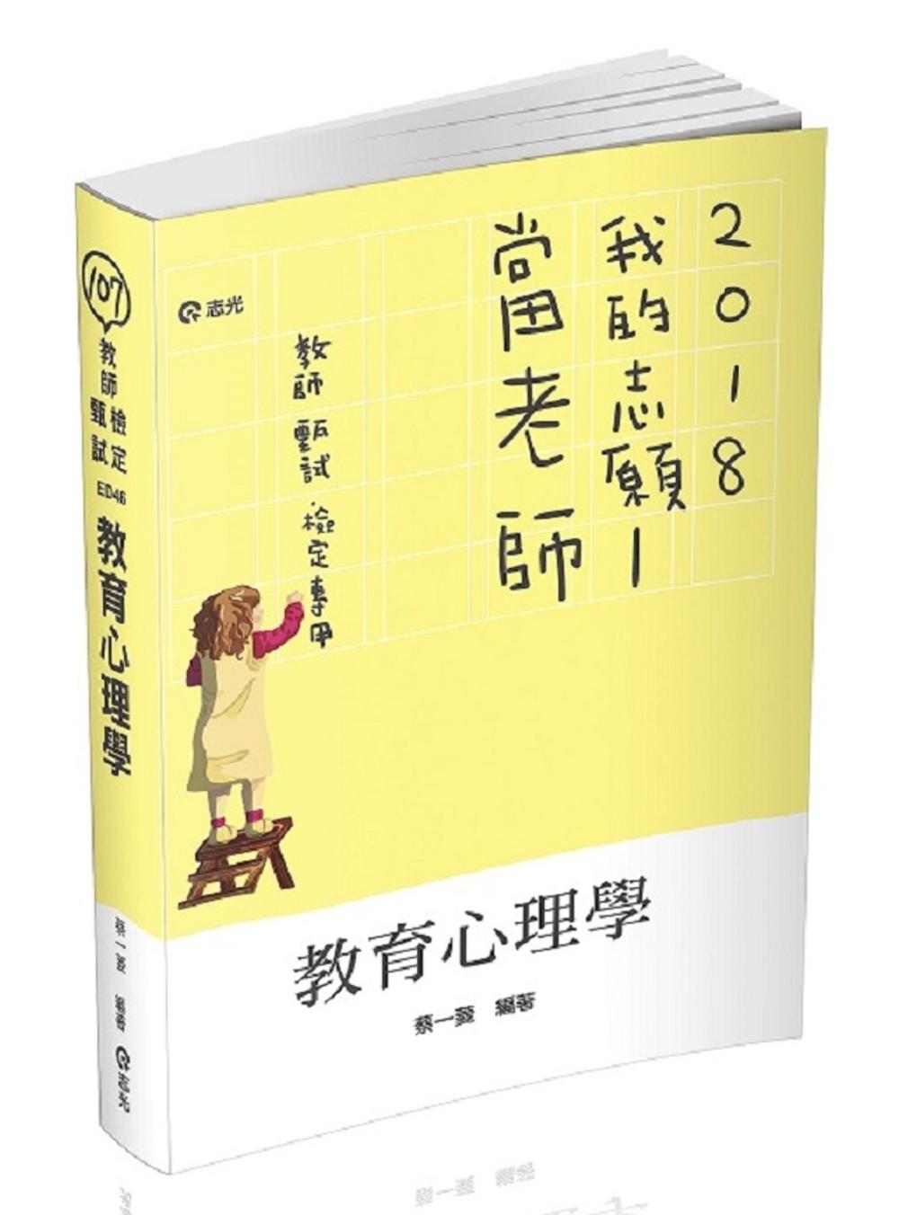 教育心理學( 教師檢定、教師甄試專用)