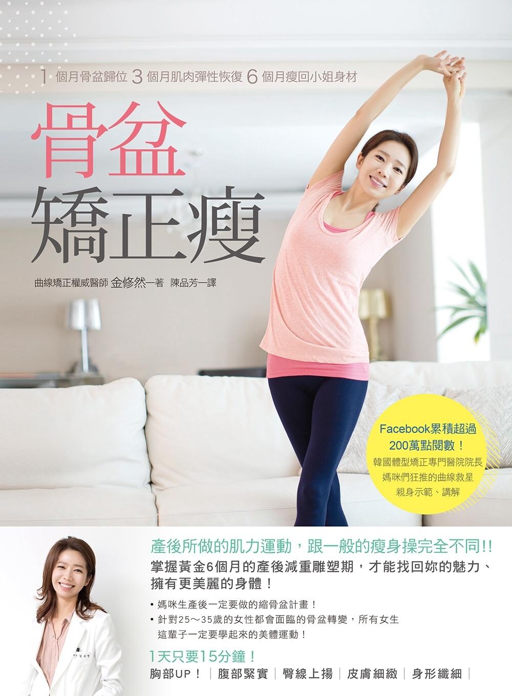 骨盆矯正瘦:1個月骨盆歸位,3個月肌肉彈性恢復,6個月瘦回小姐身材