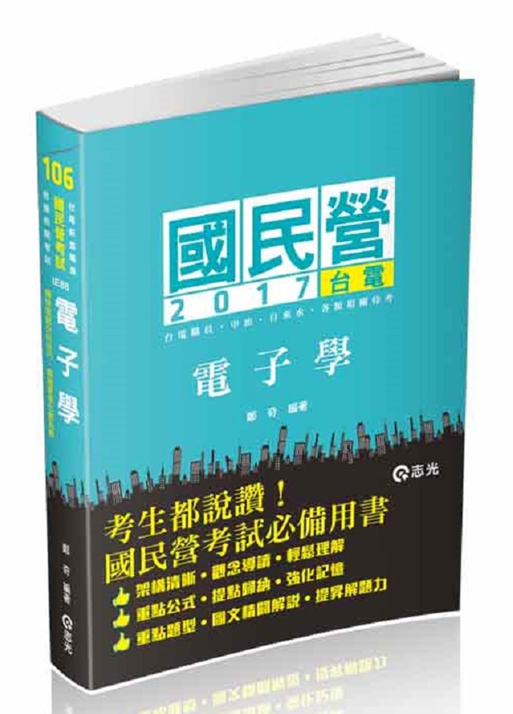 電子學(台電、中華電信、中油、各類國民營考試專用)