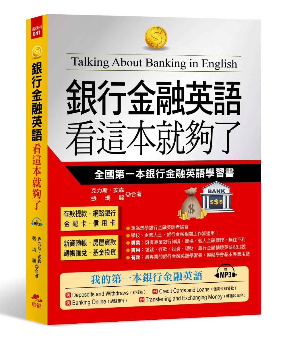 銀行金融英語 看這本就夠了:全國第一本銀行金融英語學習書(附MP3)