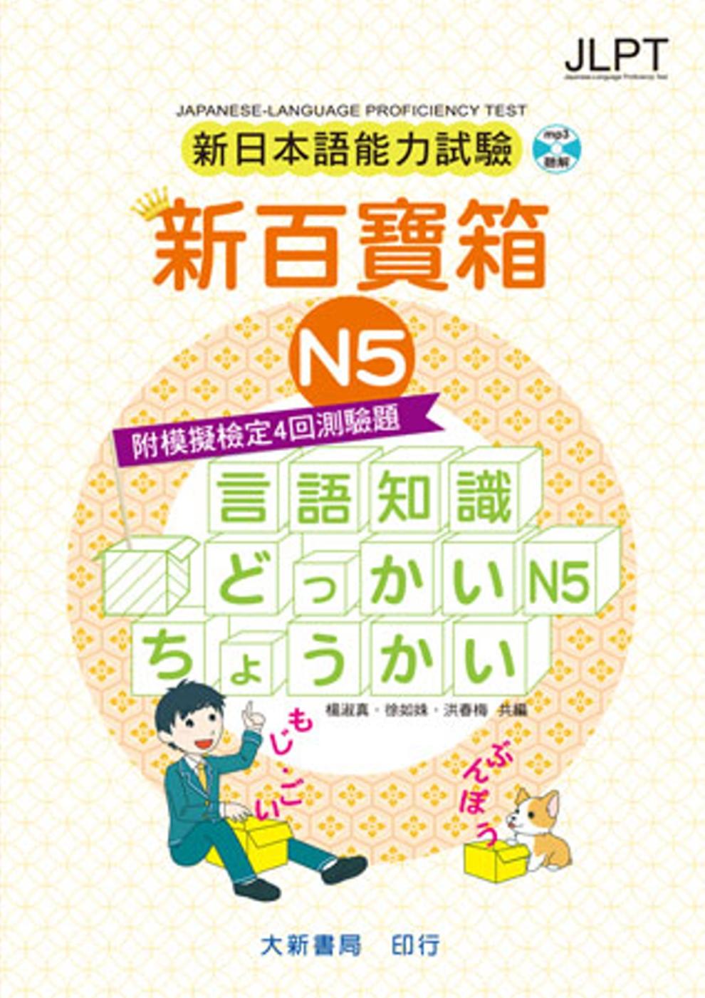 新日本語能力試驗 附模擬檢定4回測驗題 新百寶箱N5(附CD 2片)