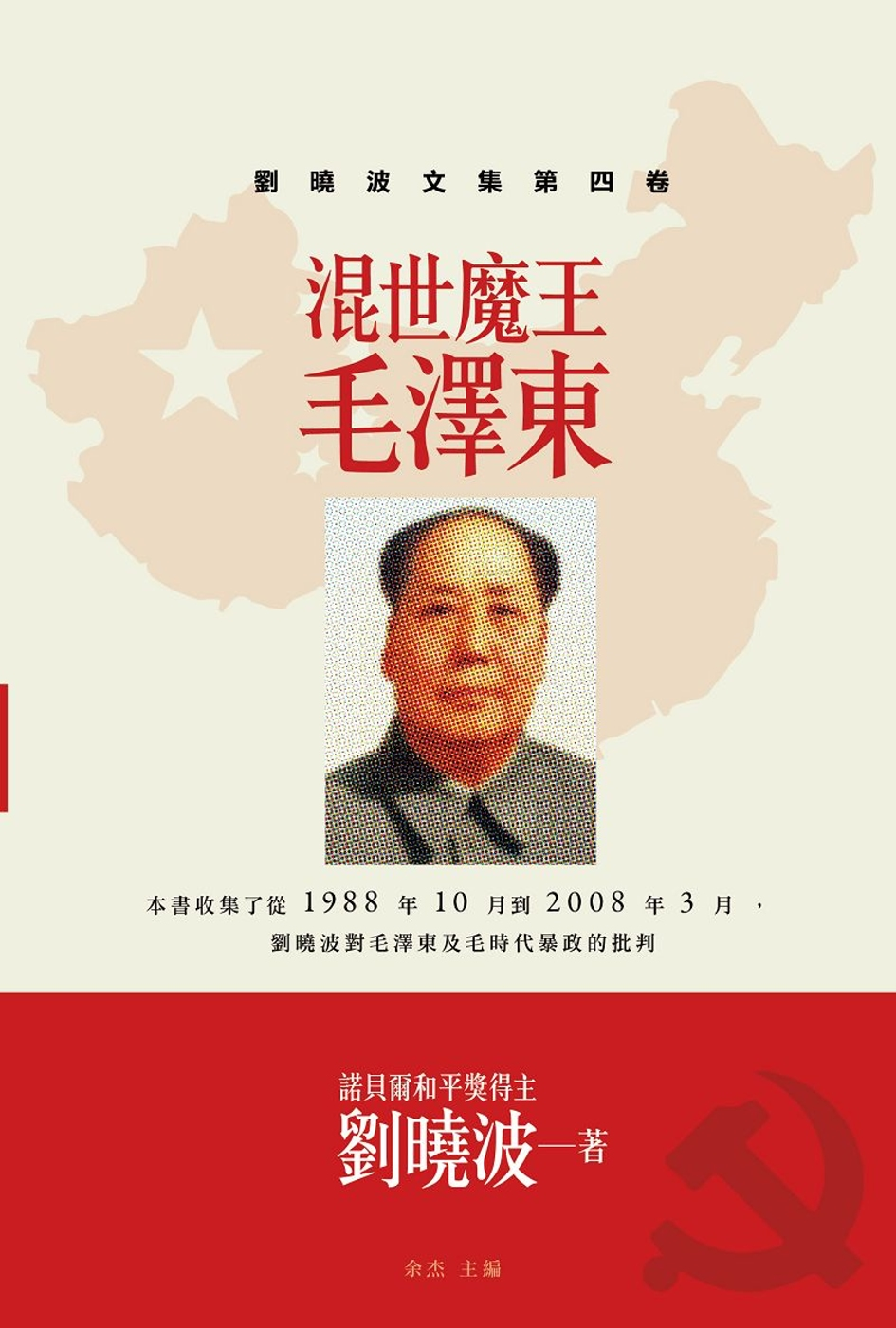 混世魔王毛澤東:劉曉波文集第四卷