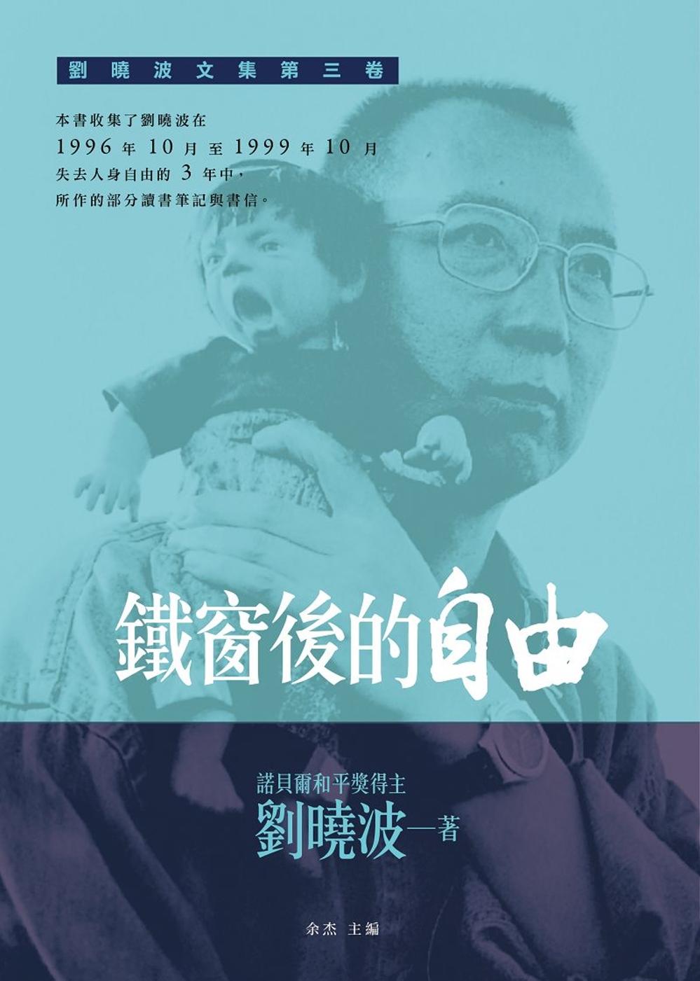 鐵窗後的自由:劉曉波文集第三卷