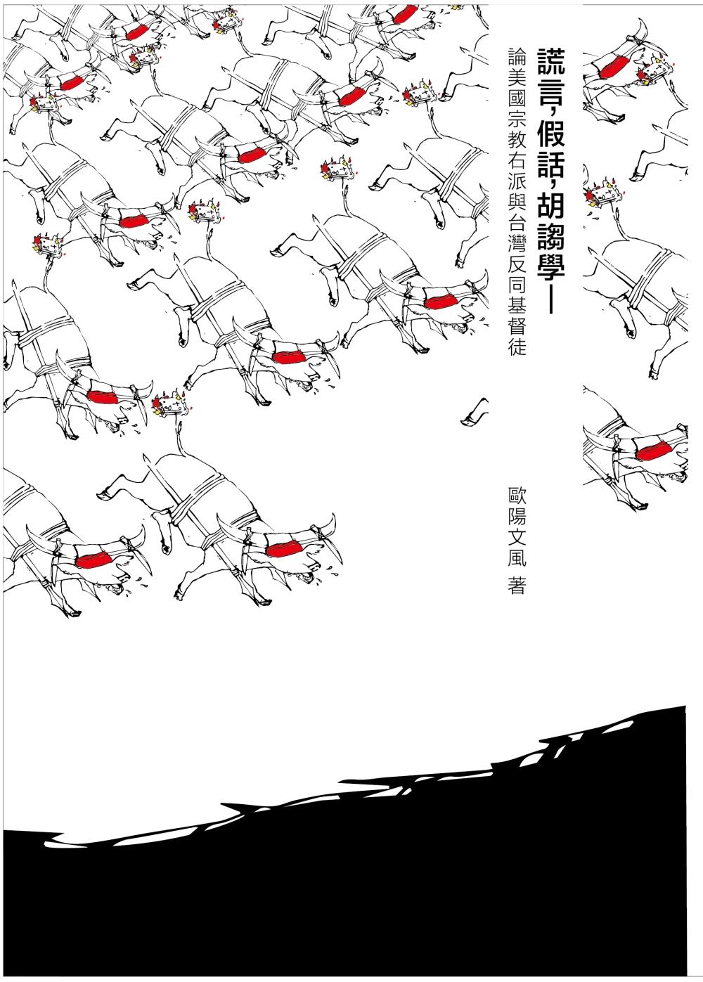 謊言,假話,胡謅學:論美國宗教右派與台灣反同基督徒
