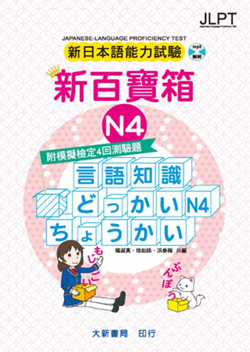 新日本語能力試驗 附模擬檢定4回測驗題 新百寶箱N4(附CD 2片)