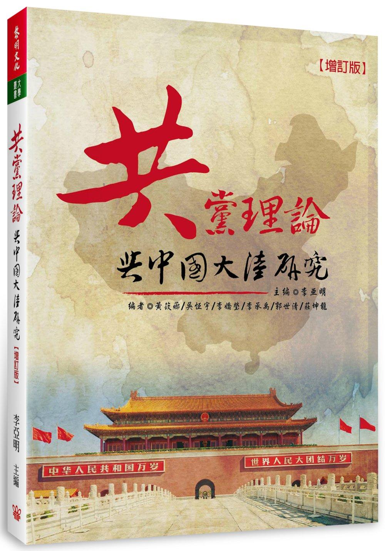 共黨理論與中國大陸研究(增訂1版)