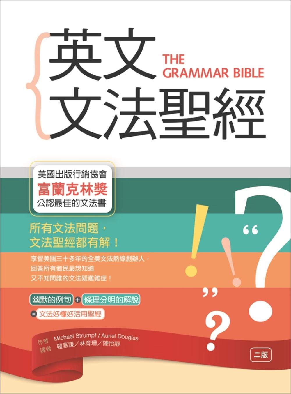 英文文法聖經【二版】(20K)