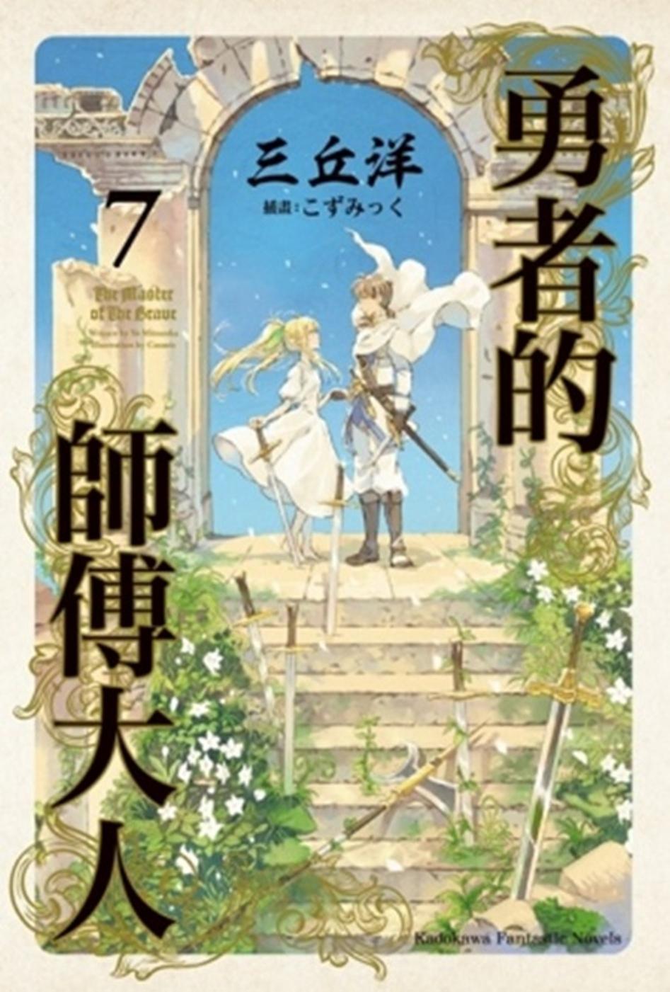 勇者的師傅大人 (7) (完)