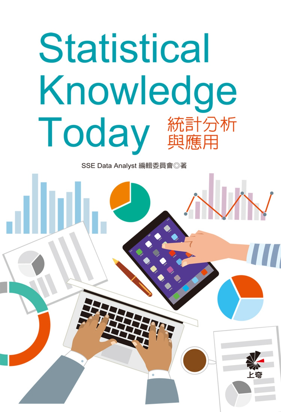 Statistical Knowledge Today 統計分析與應用