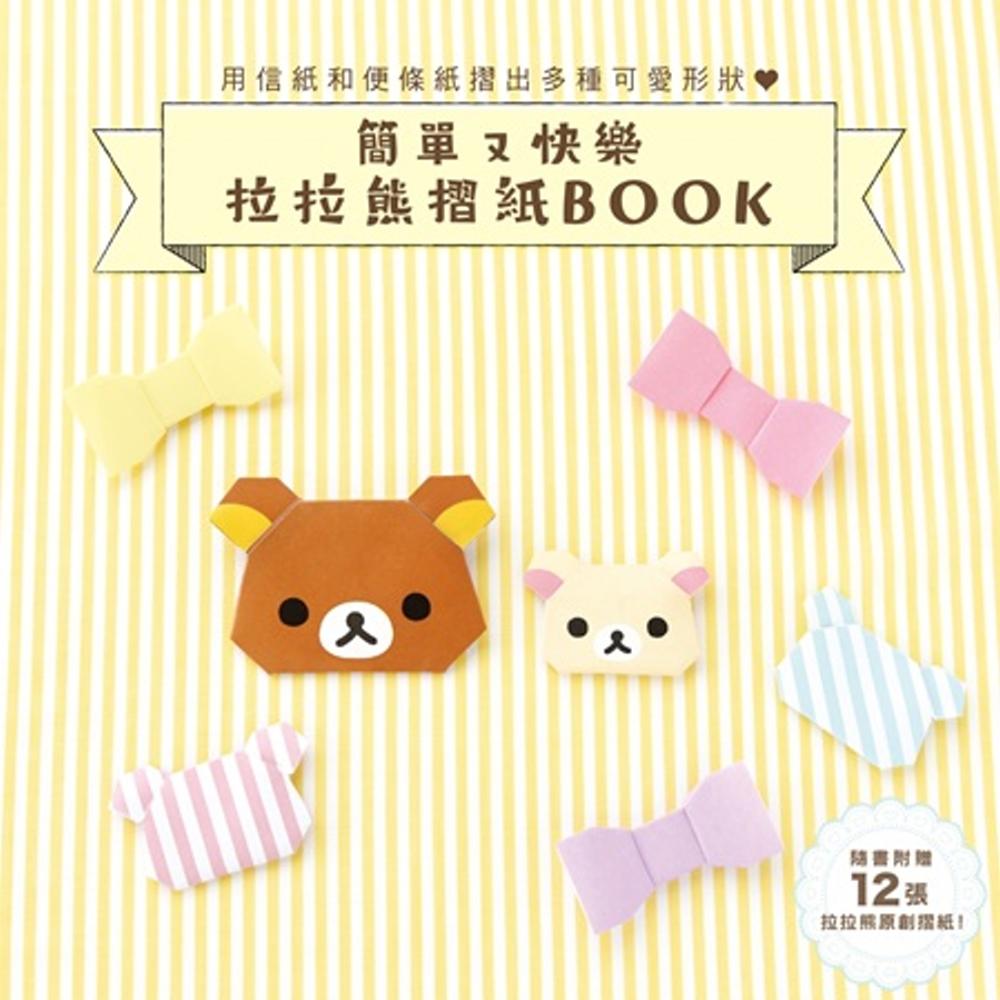 簡單又快樂 拉拉熊摺紙BOOK