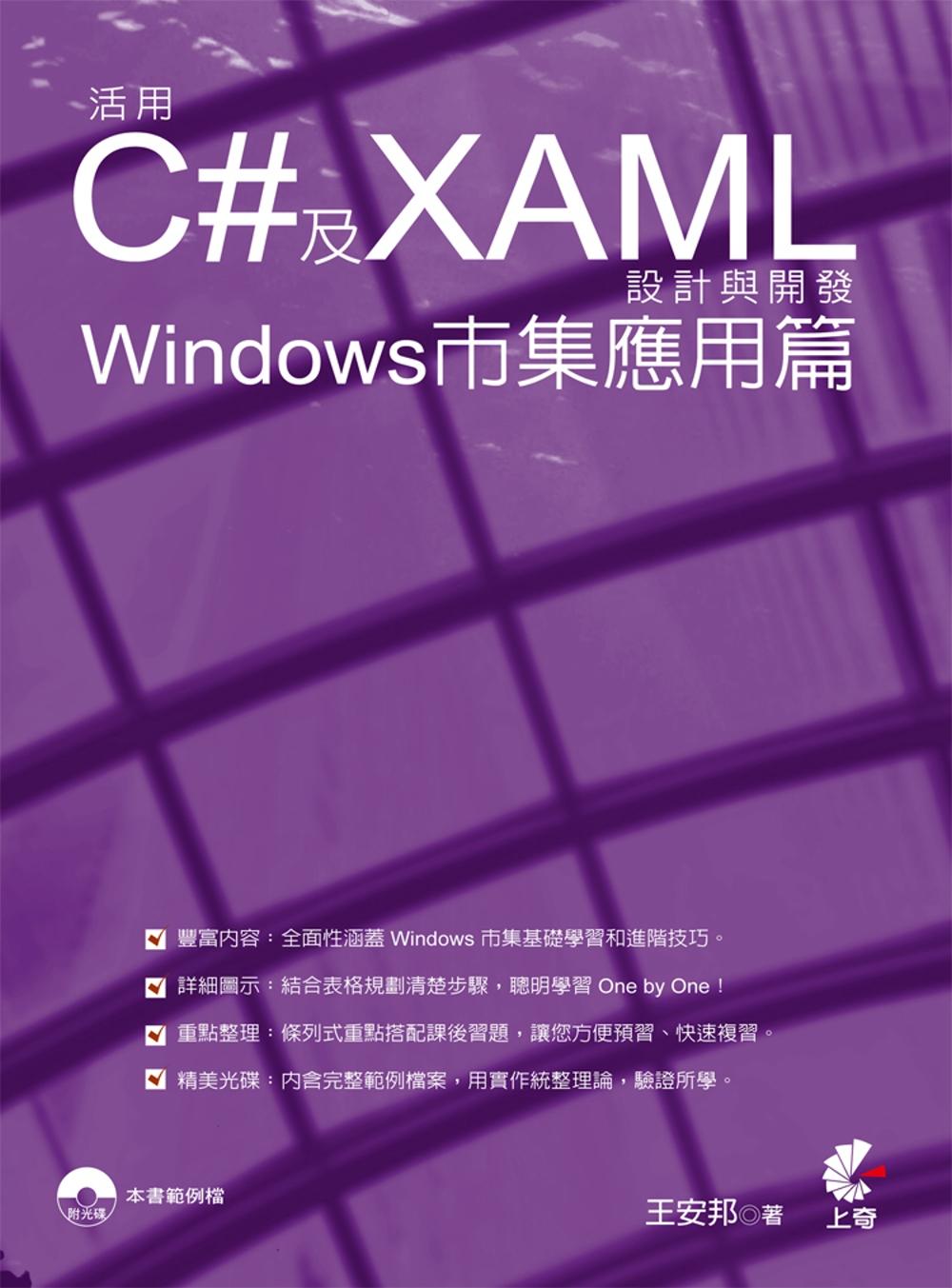 活用C#及XAML設計與開發:Windows市集應用篇
