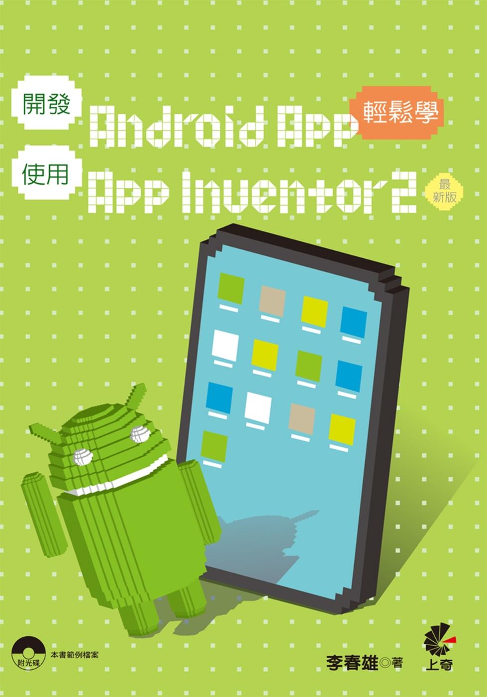 開發Android APP使用App Inventor2輕鬆學(最新版)(附光碟)