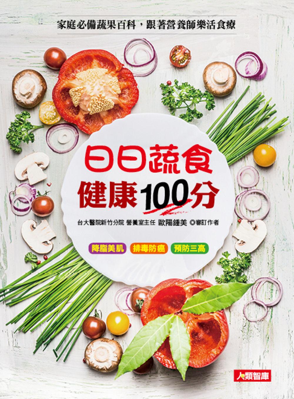 日日蔬食 健康100分:家庭必備蔬果百科,跟著營養師樂活食療