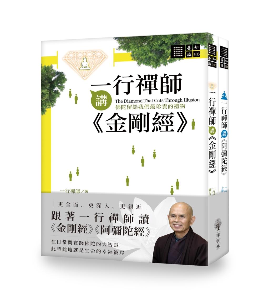 《一行禪師講金剛經&阿彌陀經(套書)》