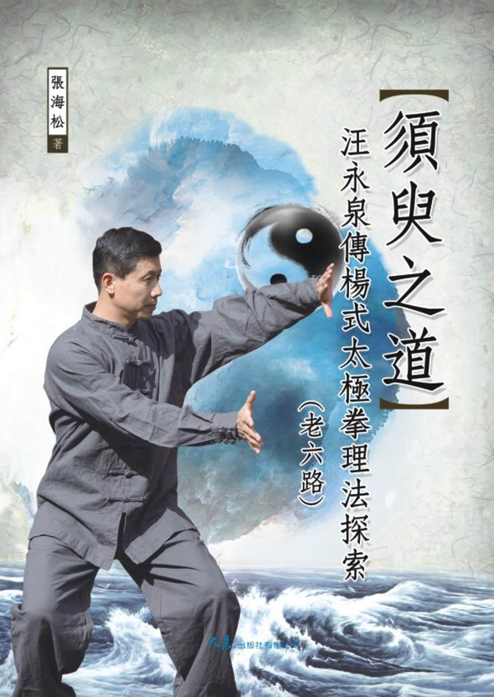 須臾之道:汪永泉傳楊式太極拳理法探索(老六路)