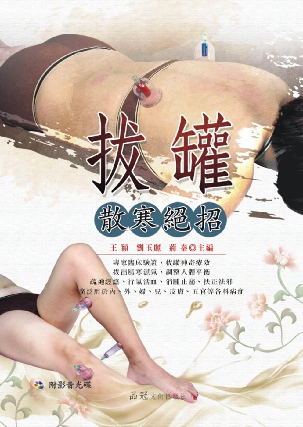 拔罐散寒絕招(附VCD)
