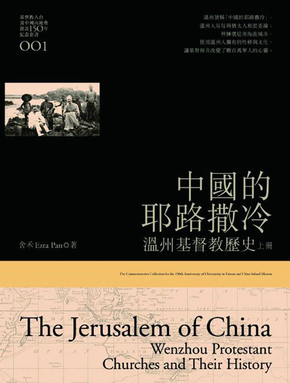 中國的耶路撒冷(上):溫州基督教歷史