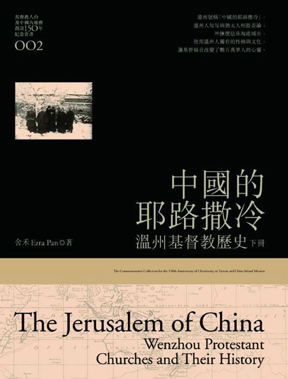 中國的耶路撒冷(下):溫州基督教歷史
