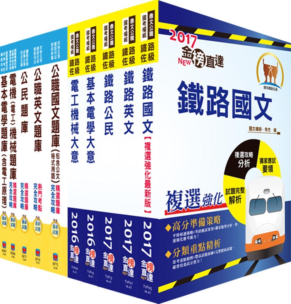 鐵路特考佐級(電力工程)綜合套書(參考書+題庫書)(贈題庫網帳號、雲端課程)