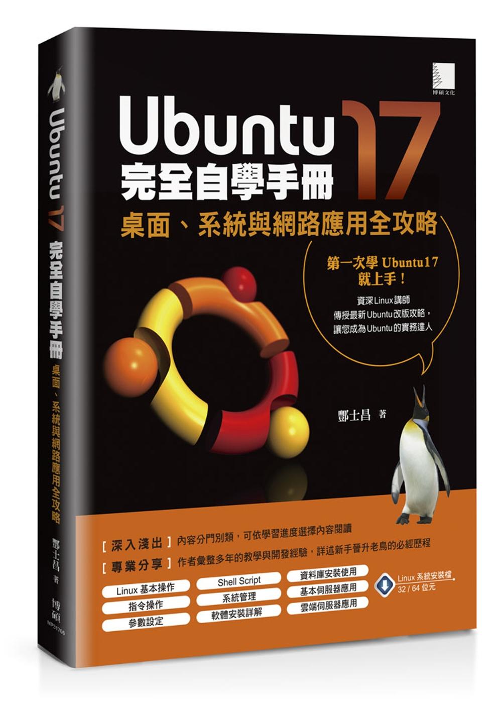 Ubuntu17完全自學手冊:...