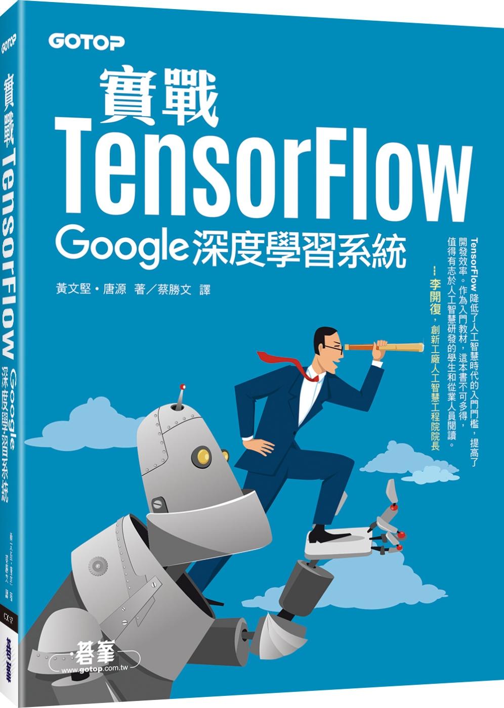 實戰TensorFlow:Google深度學習系統