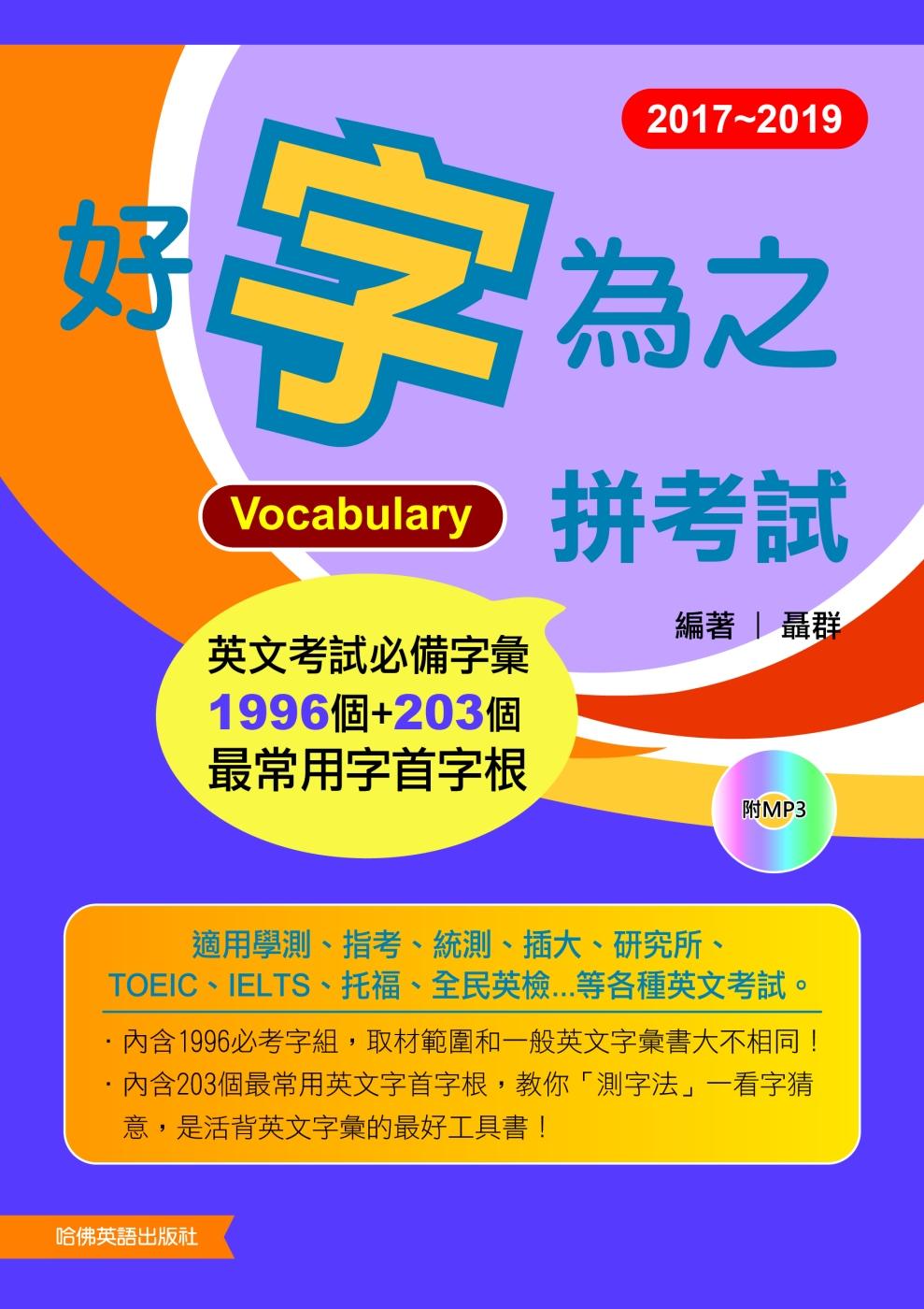 2017-2019好字為之拼考試(附1MP3)