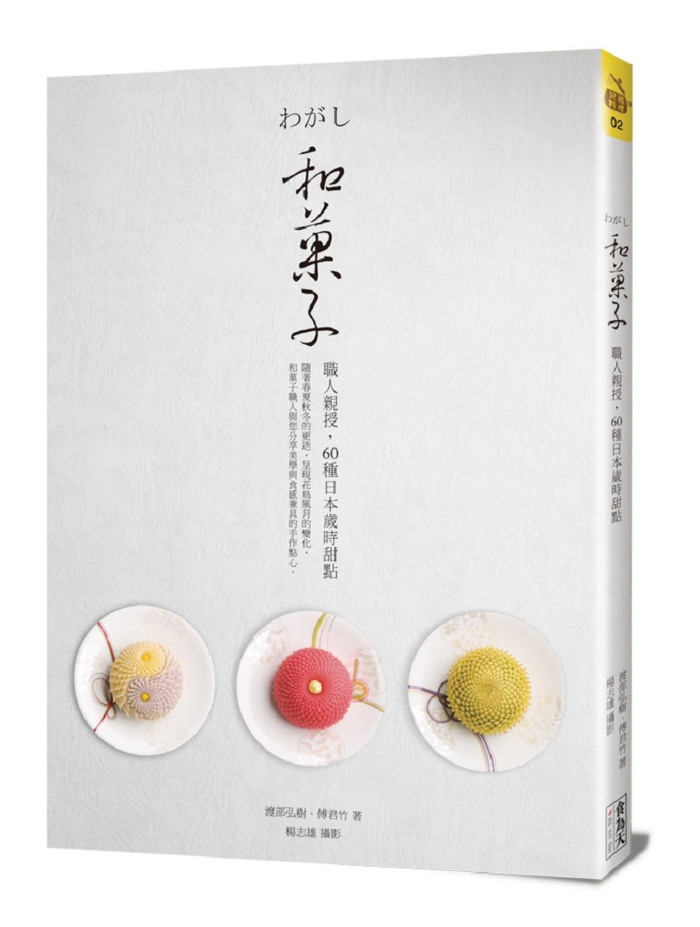 和菓子:職人親授,60種日本歲時甜點