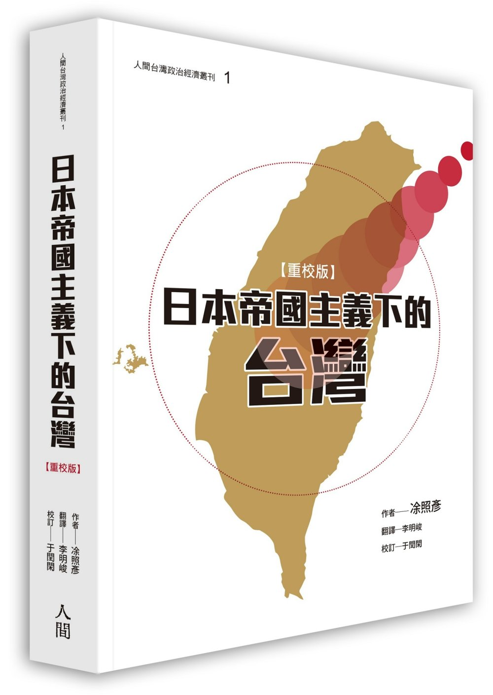 日本帝國主義下的台灣(重校版)