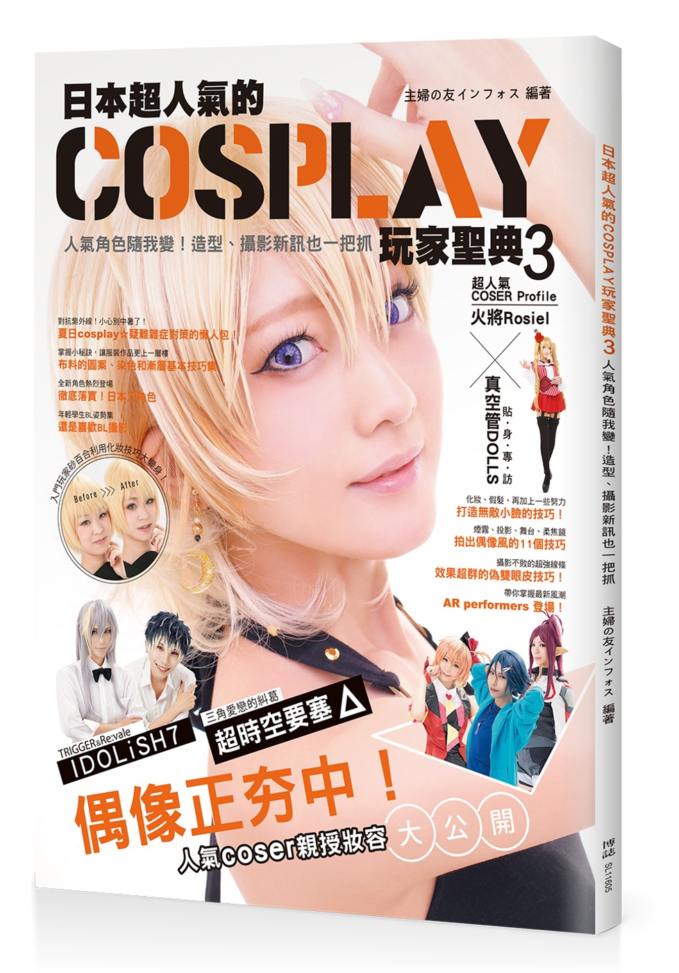 日本超人氣的COSPLAY玩家聖典3:人氣角色隨我變!造型、攝影新訊也一把抓