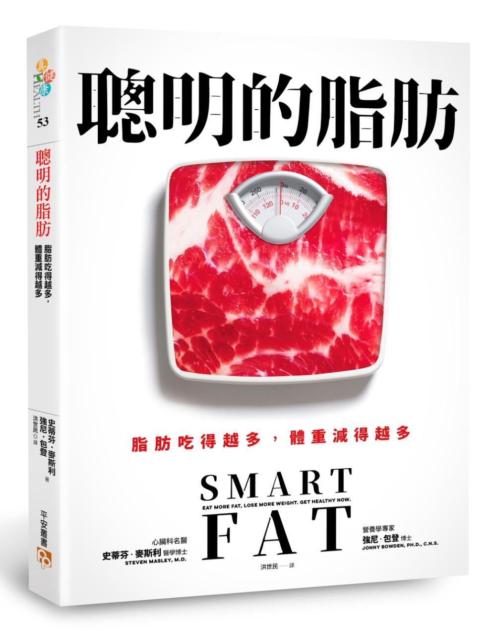 聰明的脂肪:脂肪吃得越多,體重減得越多!權威營養學專家教你吃對脂肪,30天打造不復胖的體質!