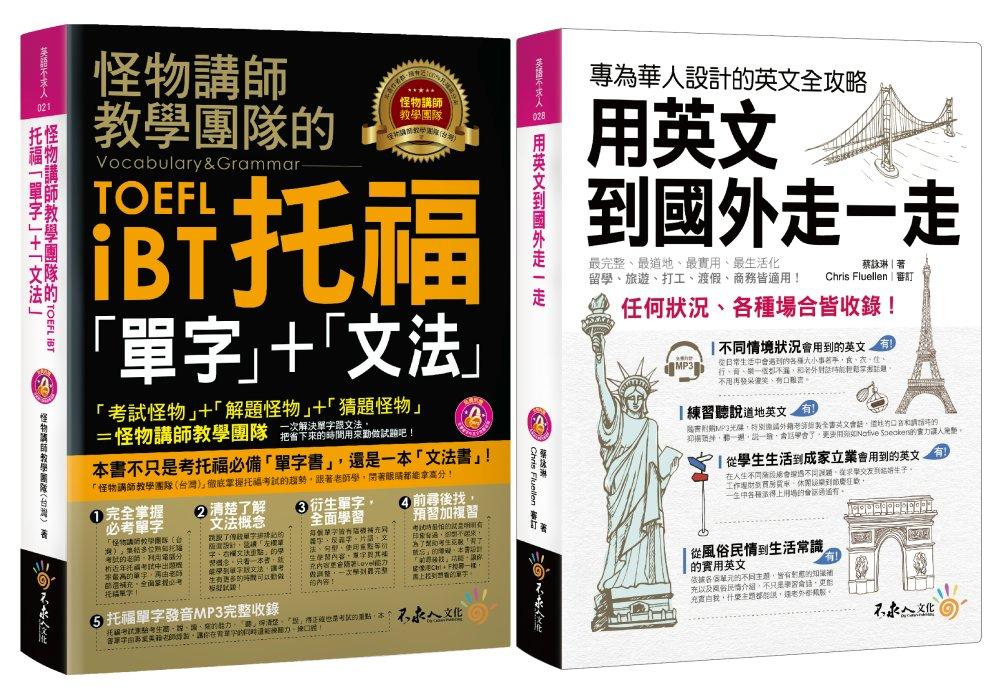 美國留學最佳首選套書(怪物講師教學團隊的TOEFL iBT托福「單字」+「文法」+用英文到國外走一走)【博客來獨家套書】