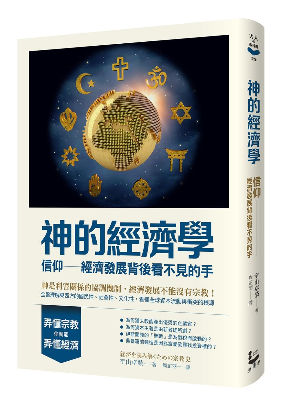 神的經濟學:信仰──經濟發展背後看不見的手