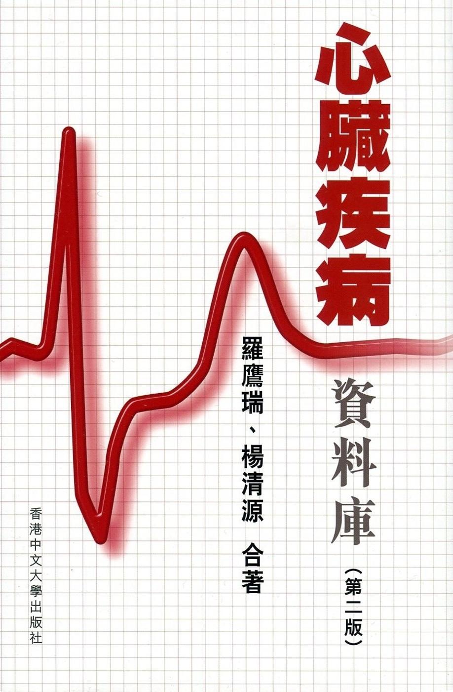 心臟疾病資料庫(第二版)