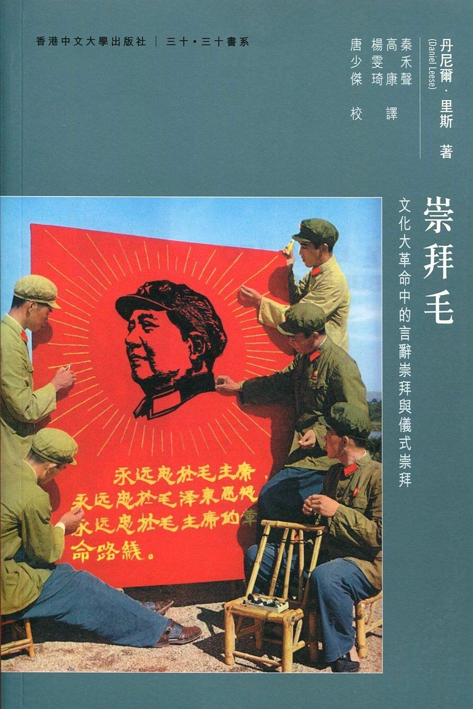 崇拜毛:中國文化大革命中的言辭崇拜與儀式崇拜